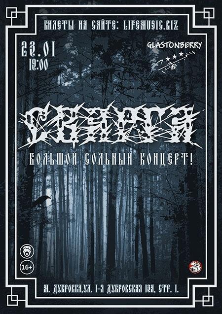 Концерт Сварог в Москве