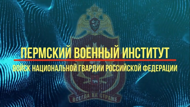 Факультет связи ПВИ ВНГ РФ
