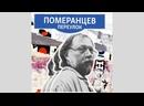 Радио Свобода Как и о чём говорить с животными Подкаст «Померанцев переулок»