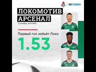 1xСтавка: Локомотив - Арсенал Тула