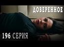Турецкий сериал Доверенное - 196 серия русская озвучка
