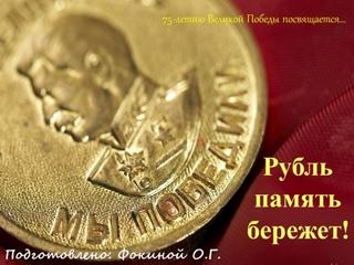 Рубль память бережет!