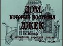 Мультфильм Дом который построил Джек Союзмультфильм, 1976 г.