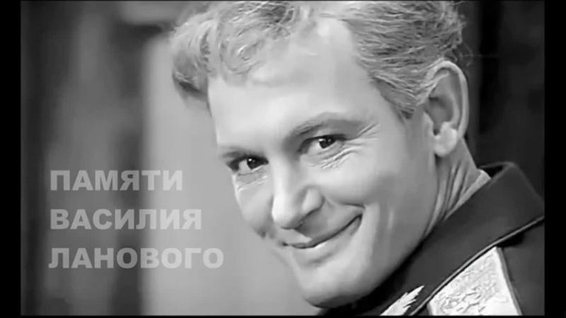 Жаль Очень жаль Он был особенным Василий Лановой Иван Варавва а еще Вронский Курагин капитан Грей