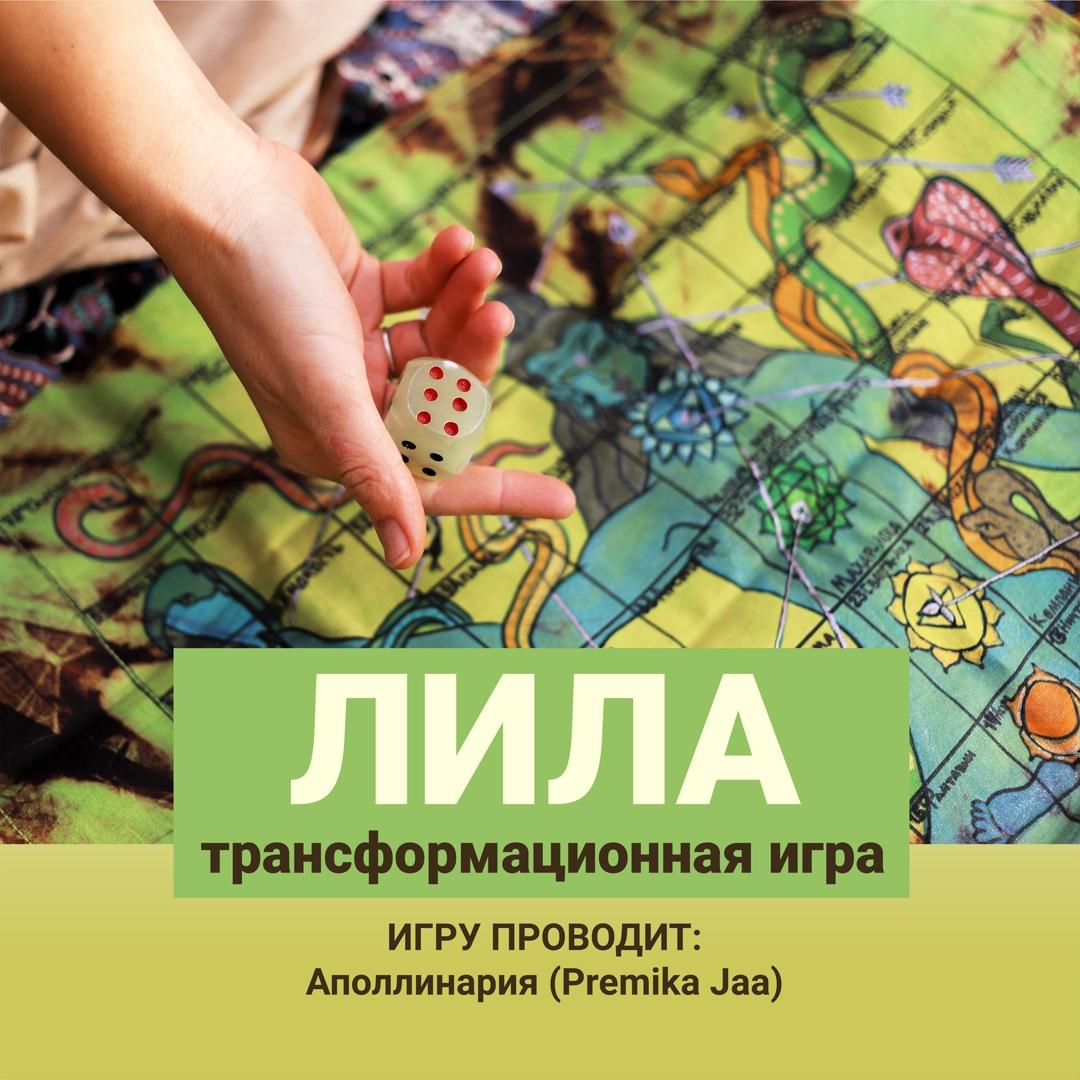 Афиша Екатеринбург 17 ЯНВАРЯ 2021 / ЛИЛА с Аполлинарией