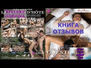 Порно перевод The Guesthouse / Книга Отзывов русская озвучка с диалогами