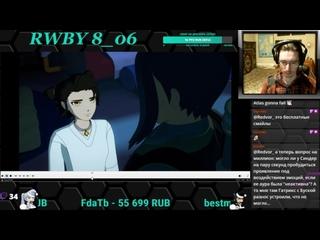 RWBY 8 сезон 6 серия - реакция