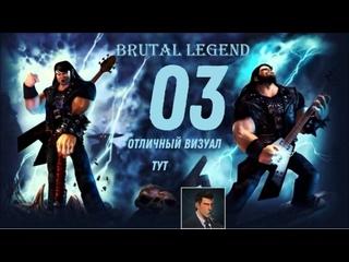 Лав. Brutal Legend & Зверская легенда (дар ENGINEER). №3. Финальный аккорд.