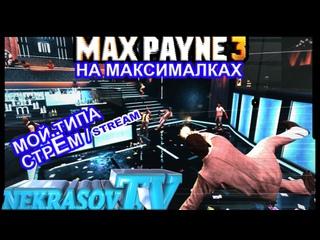 шоу NEKRASOV TV. гамаю в Max Payne 3 на максималках (мой типа стрЁм / Stream)