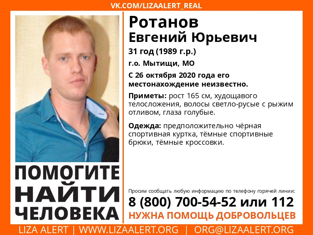 Внимание! Помогите найти человека! Пропал #Ротанов Евгений Юрьевич, 31 год, г