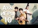 RealFake Дух игры Hikaru no Go 10 серия