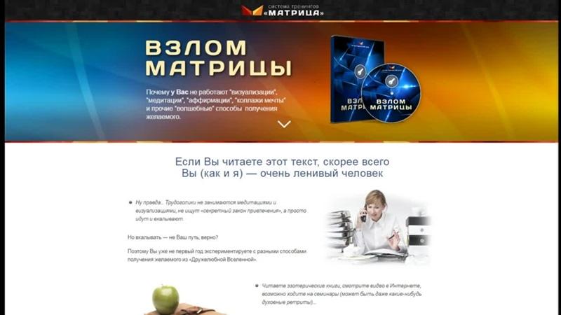 Обзор отзыв аудио курс Дмитрий Богданов Взлом матрицы часть 3