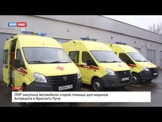 ЛНР закупила автомобили скорой помощи для медиков Антрацита и Красного Луча