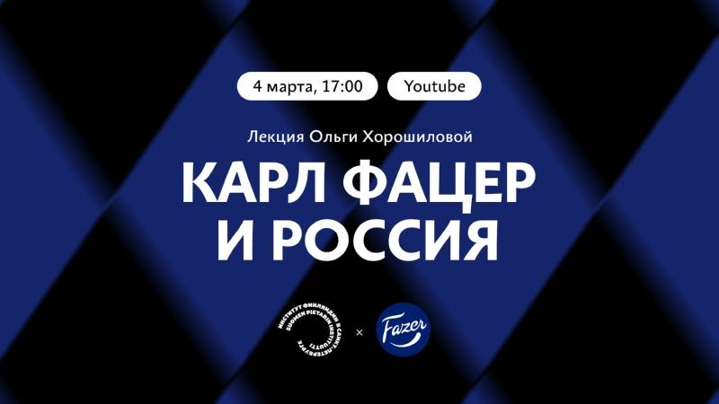 Карл Фацер и Россия — Ольга Хорошилова