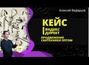 Сантехника оптом 19 заявок за 7 дней _ Продвижение сантехники кейс Яндекс Директ