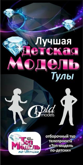 Г тула работа моделью девушки модели в алексин