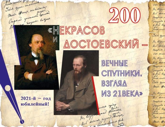Конкурс эссе к 200-летию Ф. М. Достоевского «Человек есть тайна. Её надо разгадать…»⭐