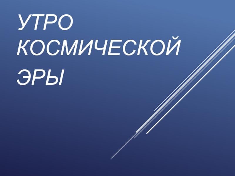 В Петровске стартовал районный поэтический марафон «Утро космической эры»