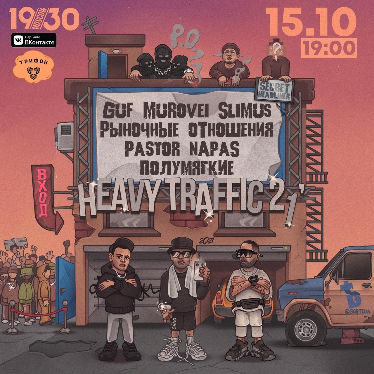 Афиша 15 ОКТЯБРЯ HEAVY TRAFFIC 21 1930 MOSCOW