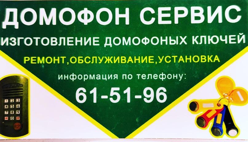 Домофон Сервис. Все услуги в сфере | Объявления Орска и Новотроицка №17027