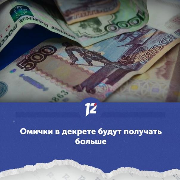 Омички в декрете будут получать больше 📍В России п...