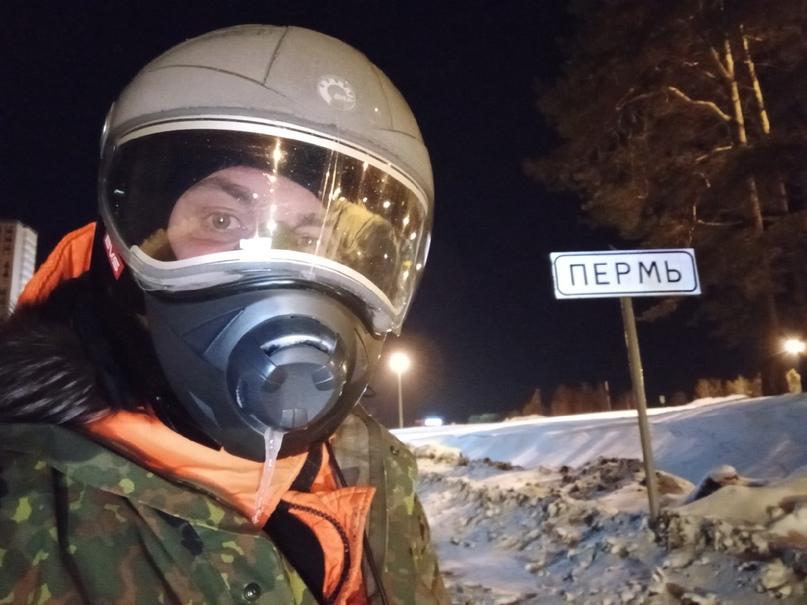 Пермь-Кунгур-Екб 🛵❄