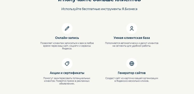 В каком случае реклама в Яндекс.Бизнес выгоднее, чем в Яндекс.Директ?, изображение №2