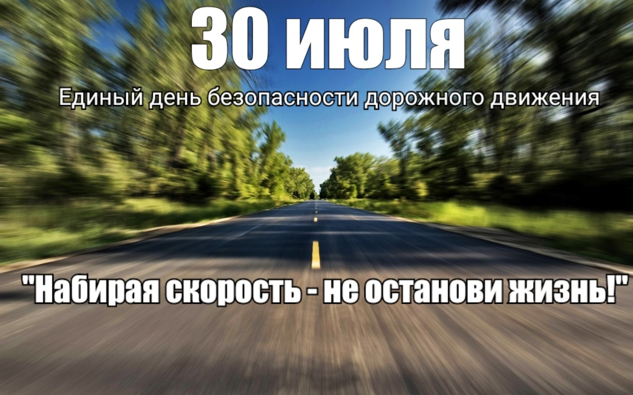 Единый день безопасности дорожного движения пройдёт в Толочинском районе
