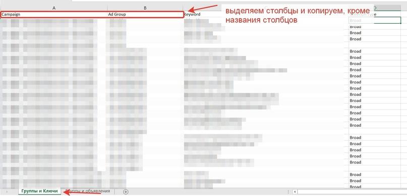 Перенос Кампаний Из Яндекс.Директа В Google Ads. Часть 1, изображение №15