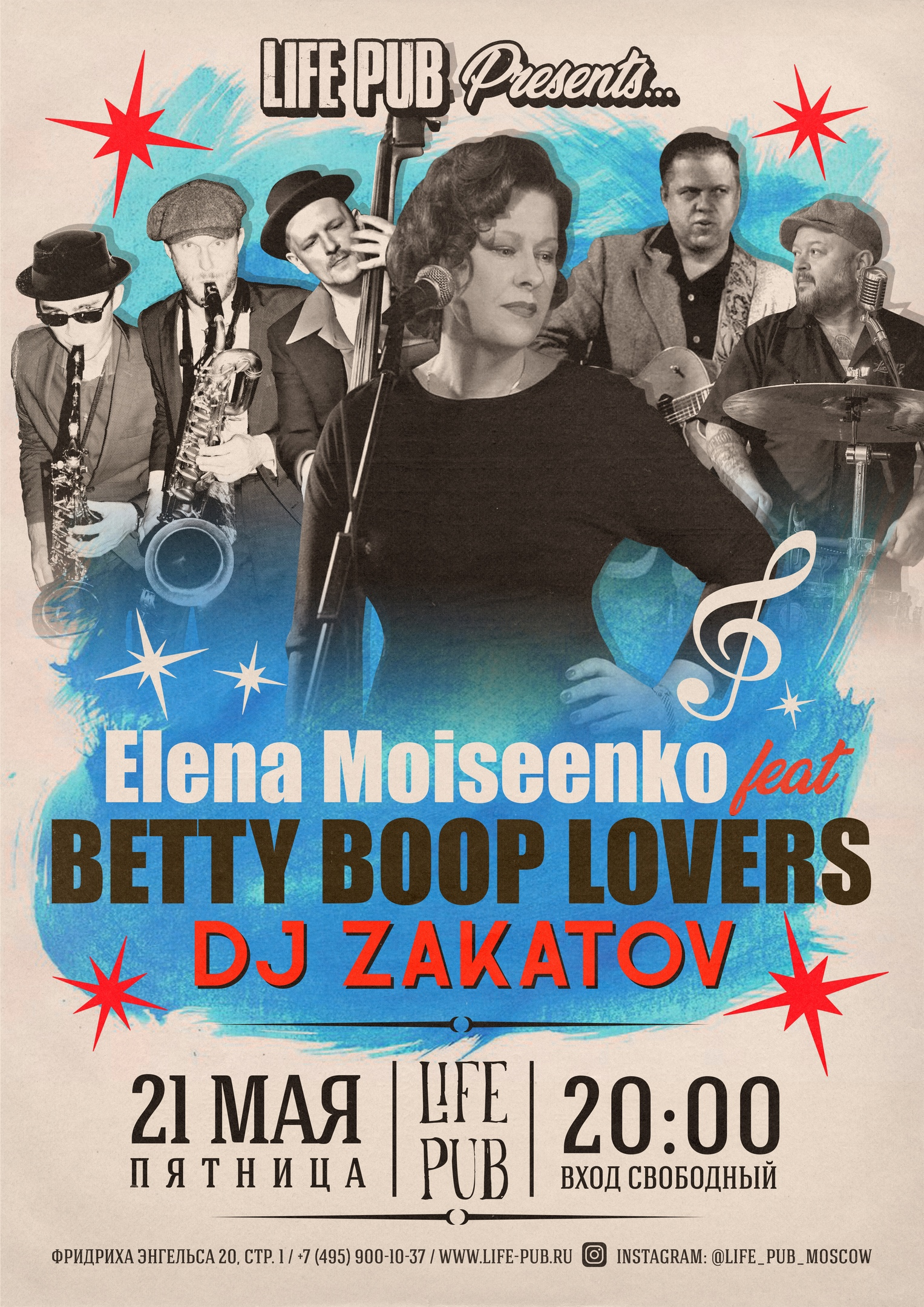 21.05 Елена Моисеенко и The Betty Boop Lovers в клубе Life Pub