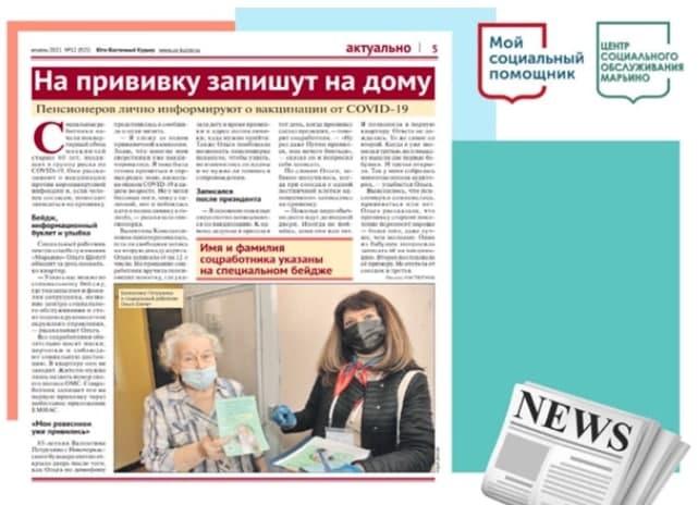 """Источник: ТЦСО """"Марьино"""""""