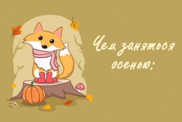 Осень - не время для грусти😉 Осень - это время для...