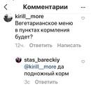 Барецкий Стас | Москва | 22