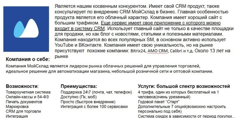 """Кейс """"Анализ конкурентов без воды"""", изображение №15"""