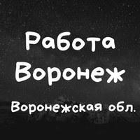 Работа Воронеж