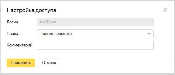 Как дать гостевой доступ к Яндекс.Директу и Яндекс.Метрике, изображение №16