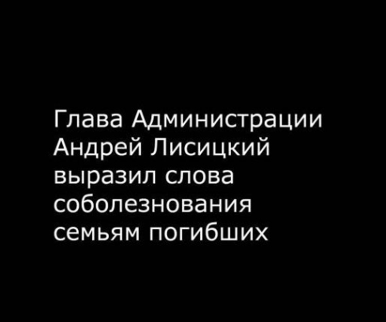 Глава Администрации Таганрога Андрей Лисицкий выразил слова соболезнования семьям погибших