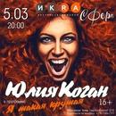 Коган Юлия   Санкт-Петербург   7