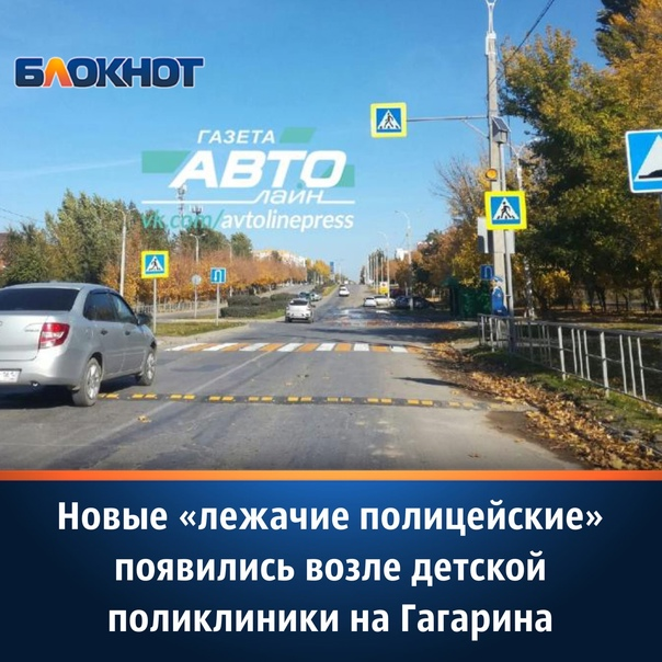 Для безопасности пешеходов на улице Гагарина появи...