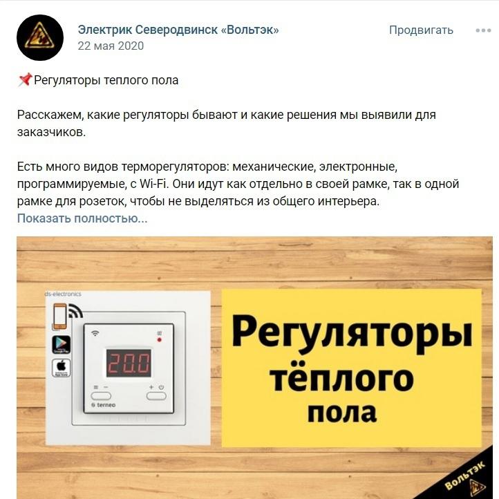 Как продавать электромонтаж под ключ через ВК?, изображение №4