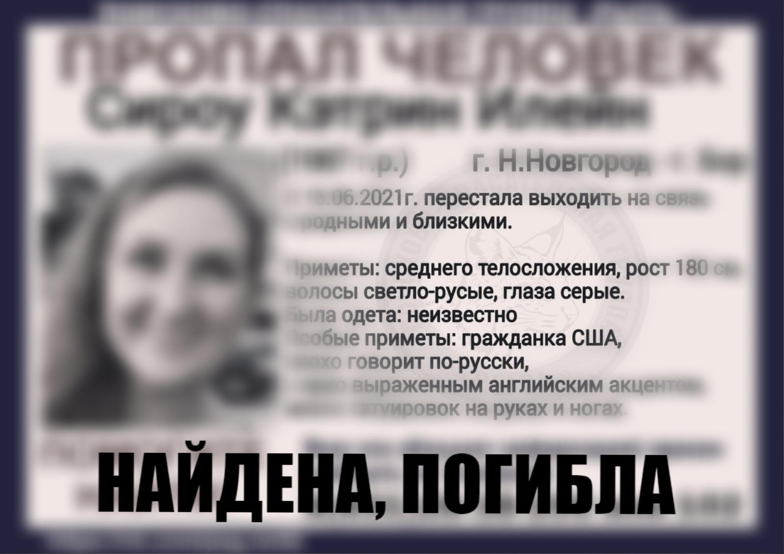 Сироу Кэтрин Илейн 1987 г.р., г. Нижний Новгород - г. Бор