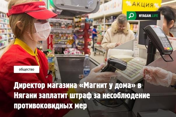 Директор магазина «Магнит у дома» в Нягани заплатит штраф...