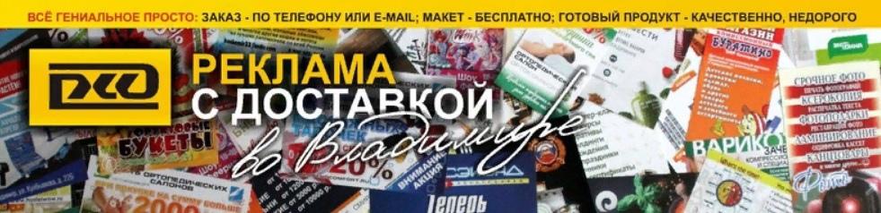 Реклама вывеска стоимость во Владимире