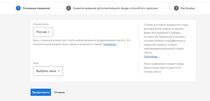 Бесплатное размещение в Гугл покупках, изображение №11