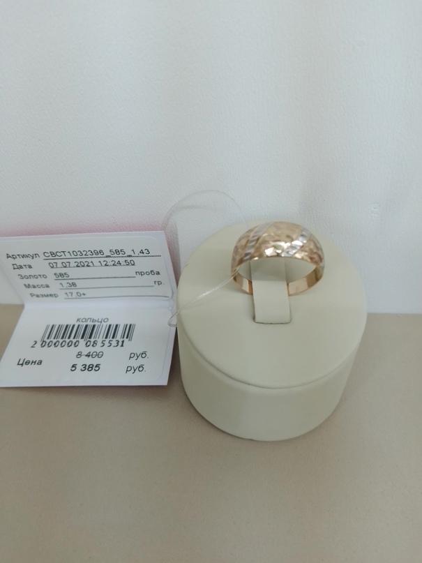Кольцо с родированием 17+ размер золото | Объявления Орска и Новотроицка №27613
