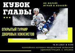 Не болей! Играй в хоккей!