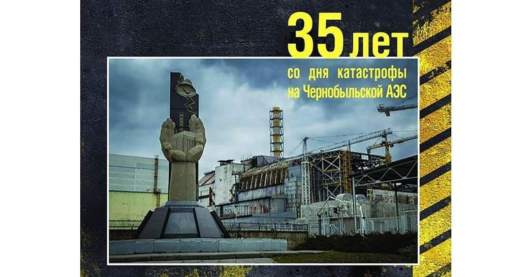 Сегодня - 35-я годовщина аварии на Чернобыльской атомной электростанции: техногенная катастрофа произошла ночью 26 апреля 1986 года примерно в 1 час 24 минуты