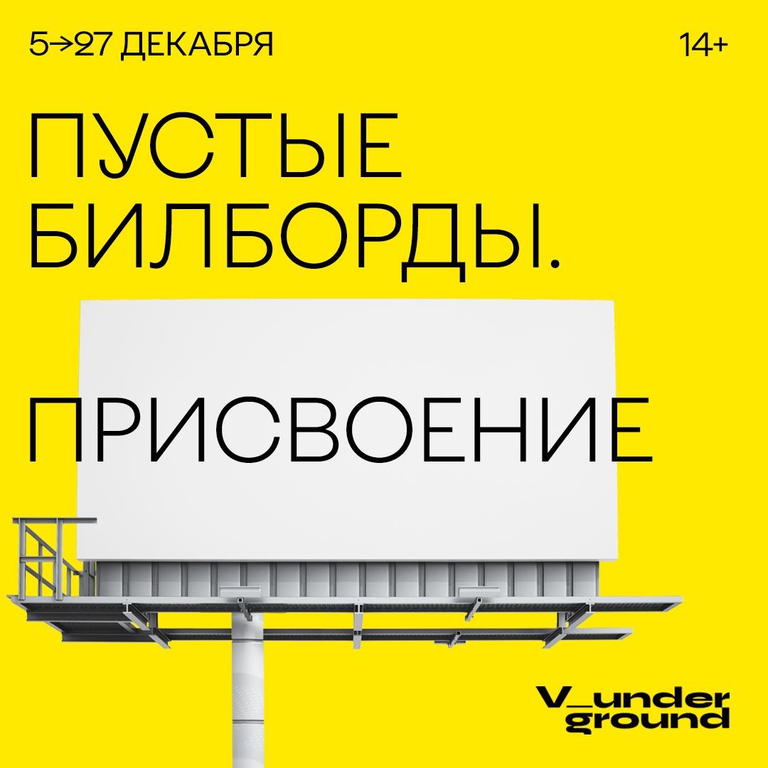 Афиша 5.12 Открытие «Пустые билборды. Присвоение»