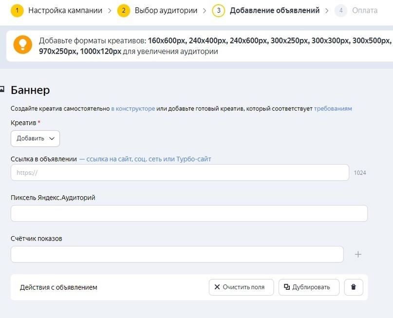 Появился новый формат медийной рекламы Яндекс.Директа — видеобаннеры, изображение №7