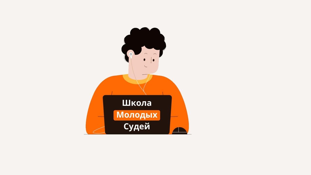 Афиша Воронеж Турнир Школы Молодых Судей